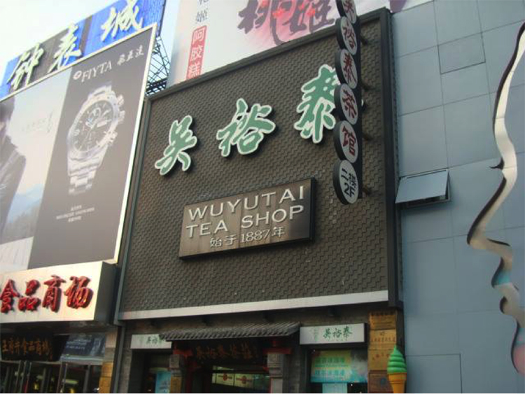 Wuyutai-tea-shop copy