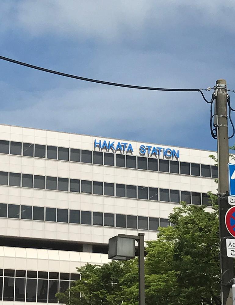 Hakata Station in Japan.