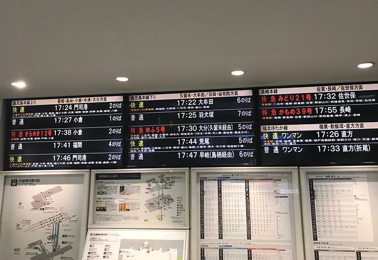 Train station signs in Fukuoka, Japan.